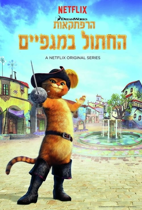 Cover of the Season 4 of The Adventures of Puss in Boots