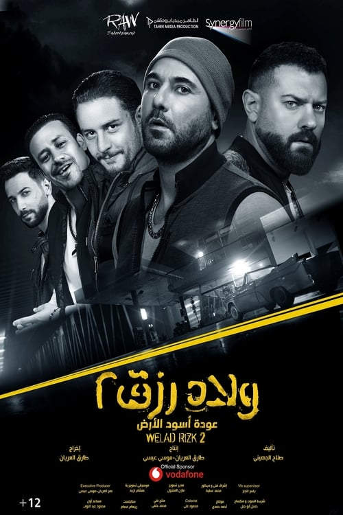 ولاد رزق 2 (2019) Watch Full Movie Streaming Online