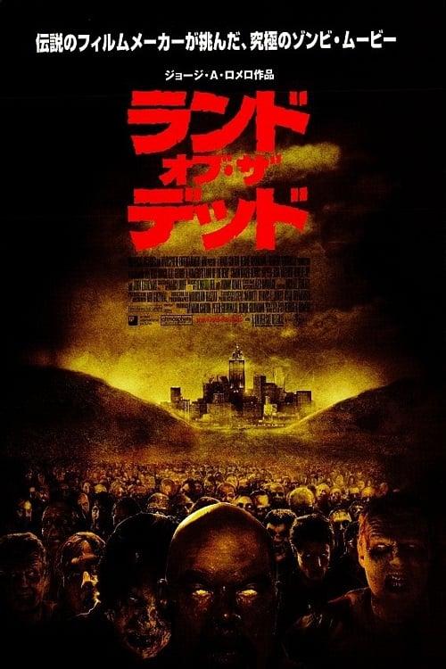 ランド・オブ・ザ・デッド (2005) Watch Full Movie Streaming Online