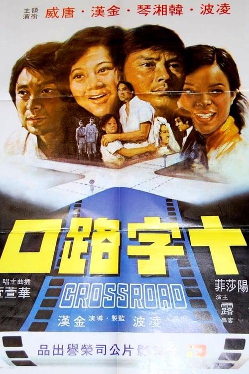 Crossroad 1976