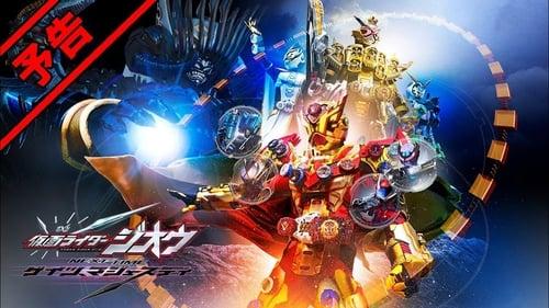 仮面ライダージオウNEXT TIME:ゲイツ、マジェスティ (2020) Assistir Cinema Online