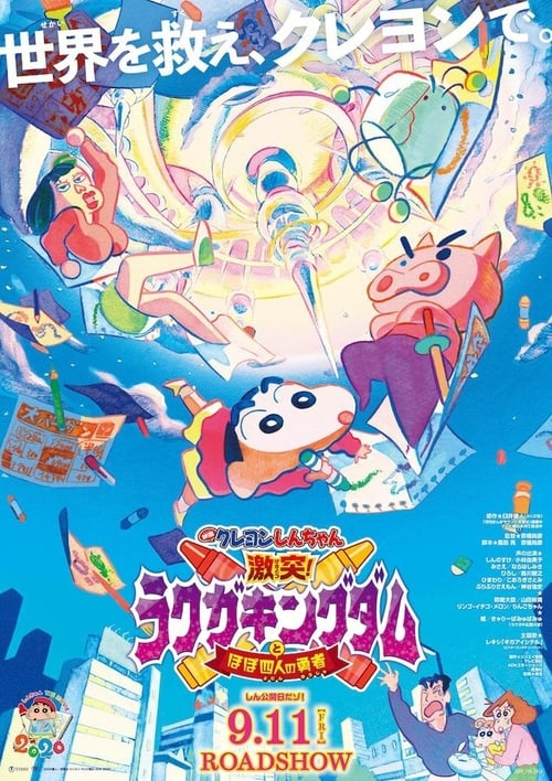 Watch Crayon Shin-chan Movie 28: Gekitotsu! Rakugaki Kingdom to Hobo Yonin no Yuusha Online