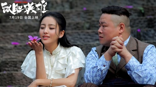 鼠胆英雄 (2019) Watch Full Movie Streaming Online
