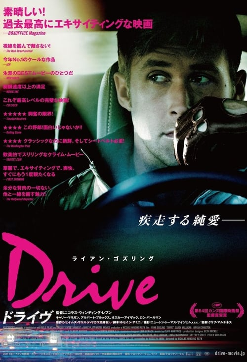 ドライヴ (2011) Watch Full Movie Streaming Online