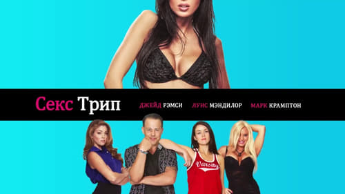 The Sex Trip (2017) Watch Full Movie Streaming Online