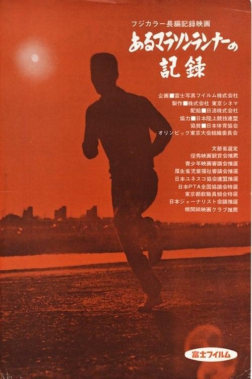Record of a Marathon Runner