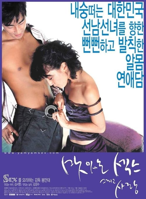 맛있는 섹스 그리고 사랑 (2003) Watch Full Movie Streaming Online