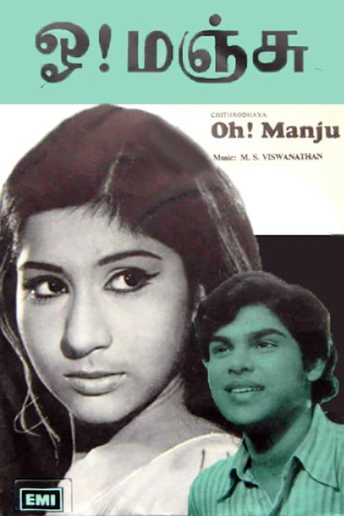 Oh Manju 1976