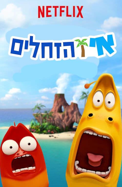 Cover of the Season 1 of Larva Island