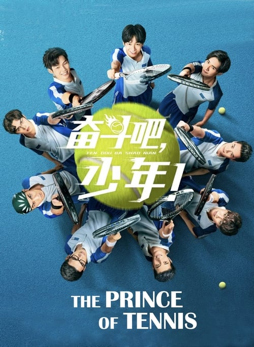 Cover of the Season 1 of The Prince of Tennis ~ Match! Tennis Juniors ~