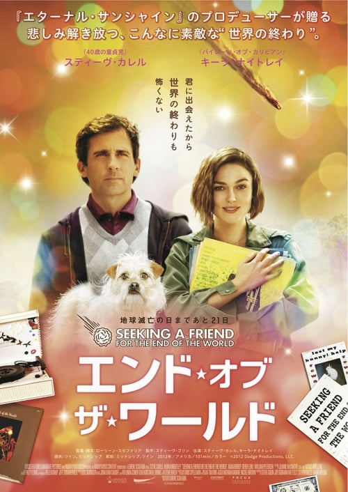 エンド・オブ・ザ・ワールド (2012) Watch Full Movie Streaming Online