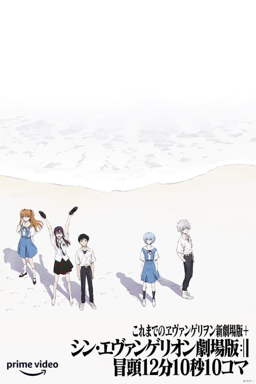 Evangelion: 3.0+1.0 Opening 12 Minutes 10 Seconds 10 Frames