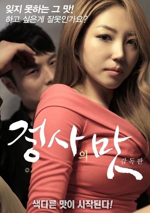The Taste of an Affair - Director's Cut