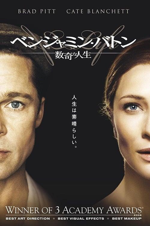 ベンジャミン・バトン 数奇な人生 (2008) Watch Full Movie Streaming Online
