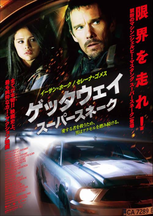 ゲッタウェイ スーパースネーク (2013) Watch Full Movie Streaming Online