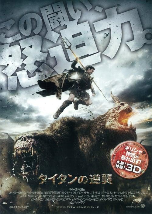 タイタンの逆襲 (2012) Watch Full Movie Streaming Online