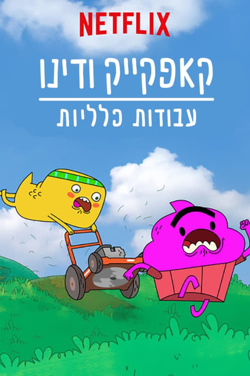 Cover of the Season 1 of Cupcake & Dino - General Services