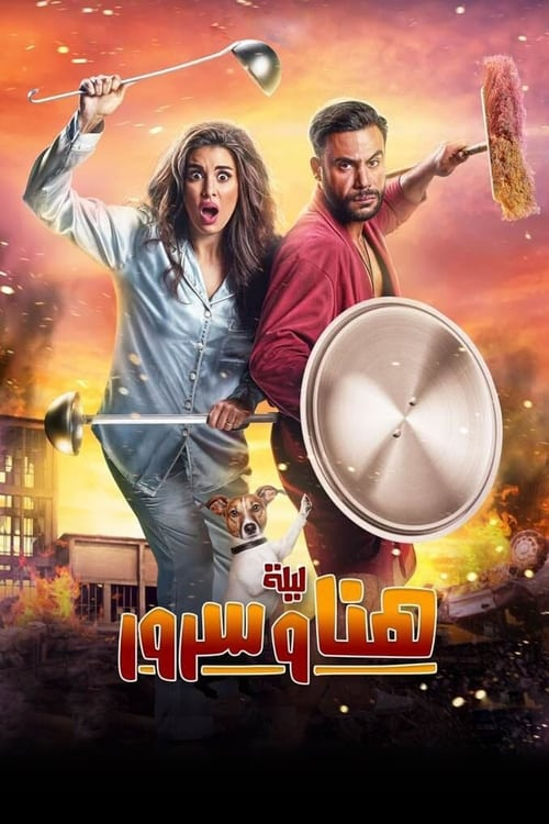 ليلة هنا وسرور (2018) Watch Full Movie Streaming Online