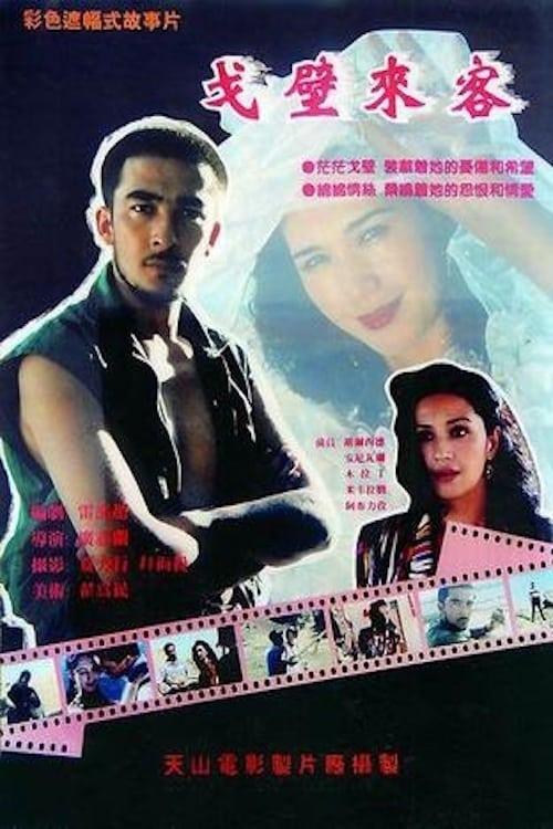 Regarder Ge bi lai ke (1995) le film en streaming complet en ligne