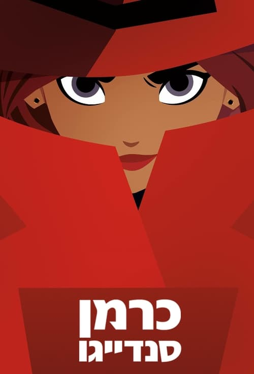 Cover of the Season 1 of Carmen Sandiego