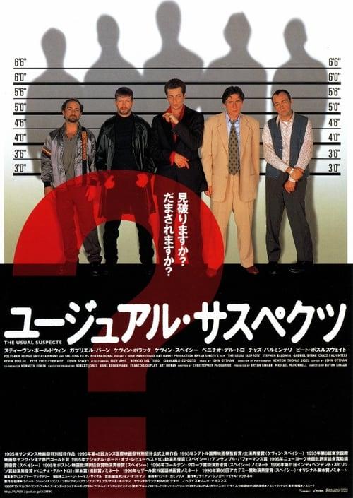 ユージュアル・サスペクツ (1995) Watch Full Movie Streaming Online