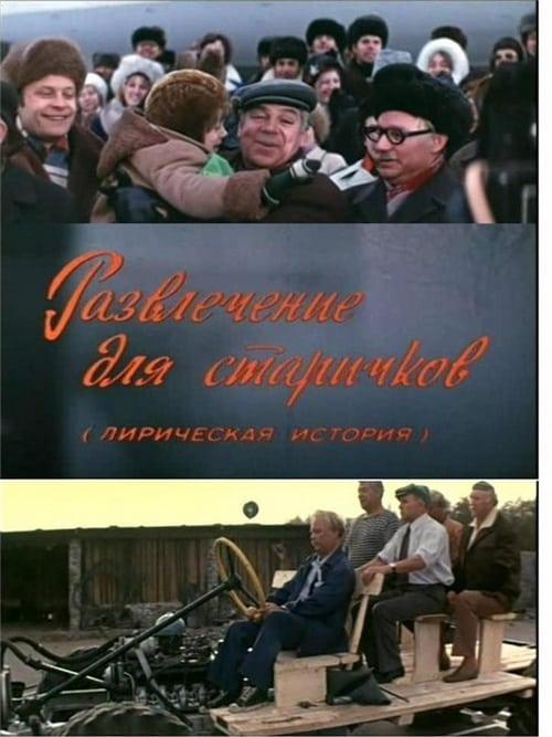 Развлечение для старичков 1976