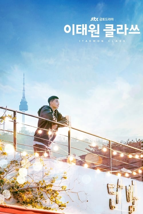 Cover of the Season 1 of Itaewon Class
