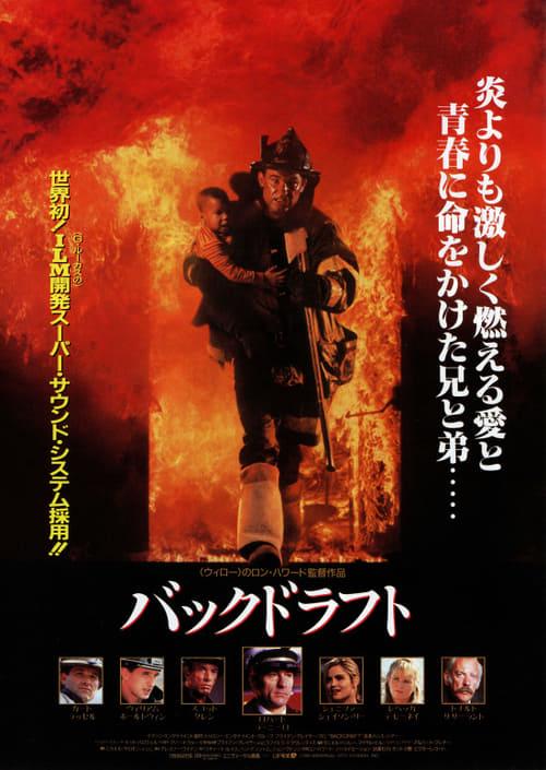 バックドラフト (1991) Watch Full Movie Streaming Online