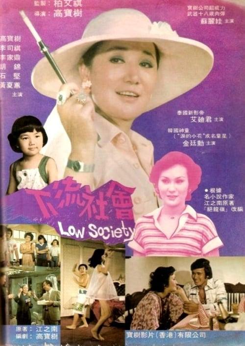 Low Society 1976