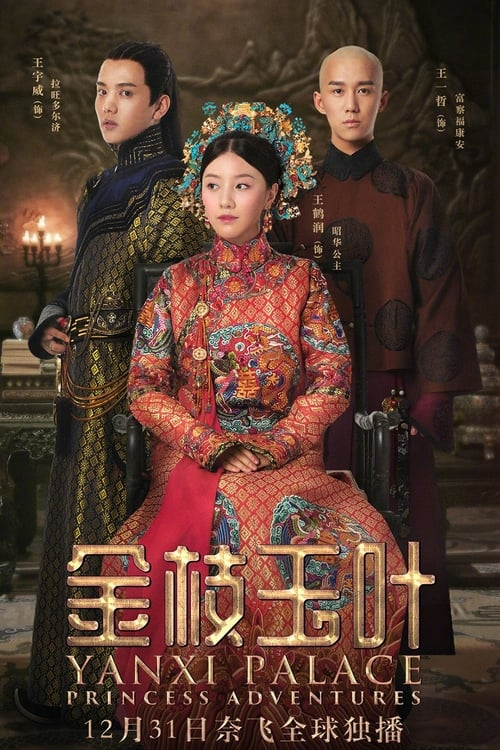 Cover of the Season 1 of Yanxi Palace: Princess Adventures