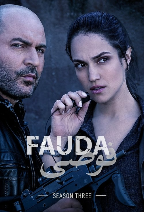 Cover of the Season 3 of Fauda
