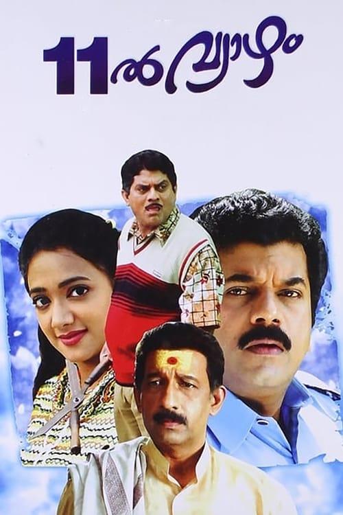 Pathinonnil Vyazham (2010) Watch Full HD Movie 1080p