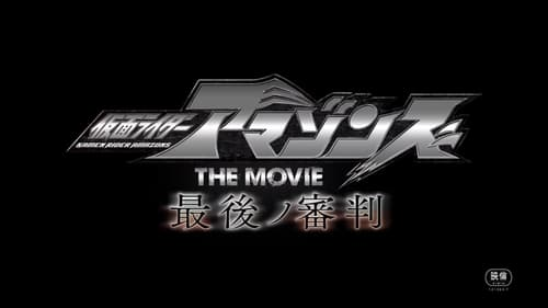 Kamen Rider Amazons The Movie: The Final Judgement (2018) Watch Full Movie Streaming Online