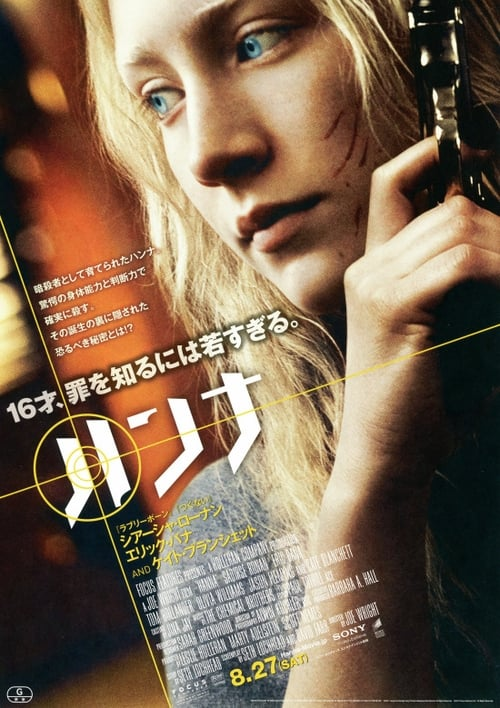 ハンナ (2011) Watch Full Movie Streaming Online
