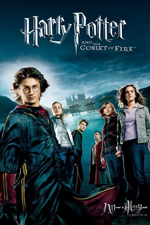 ハリー・ポッターと炎のゴブレット (2005) Watch Full Movie Streaming Online
