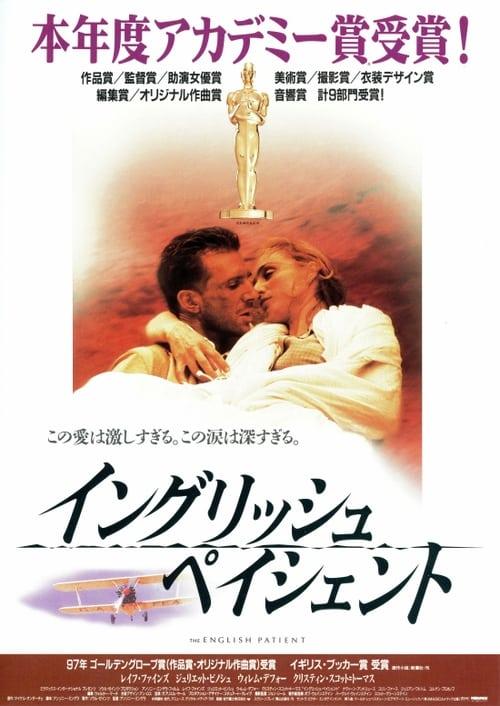 イングリッシュ・ペイシェント (1996) Watch Full Movie Streaming Online