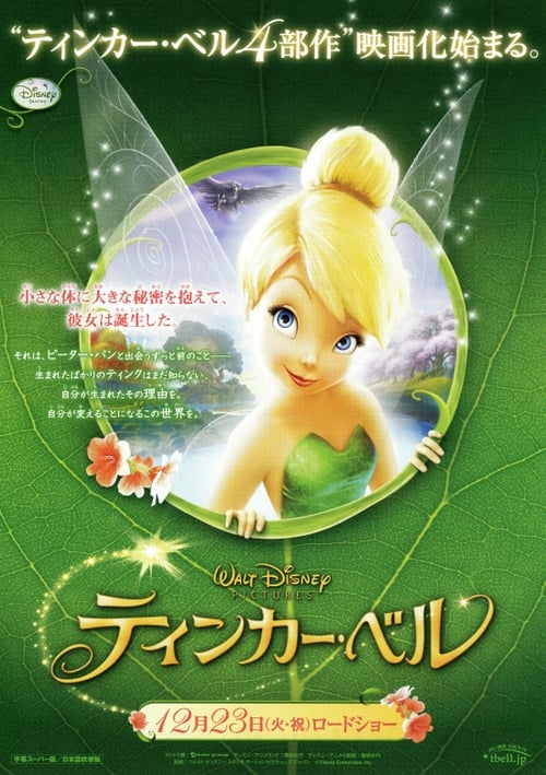 ティンカー・ベル (2008) Watch Full Movie Streaming Online