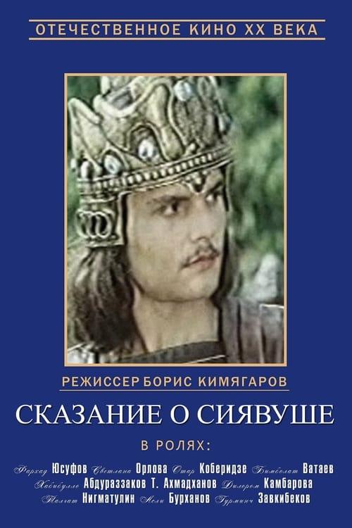 Legend of Siavush 1976