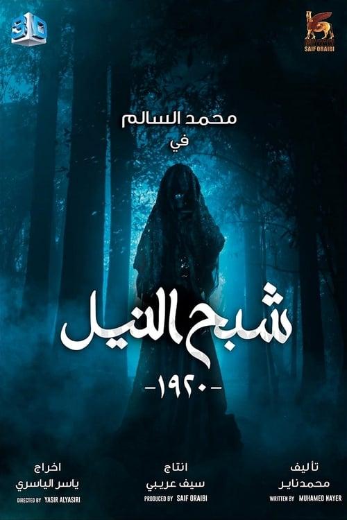 Ghost of the Nile (2020) Teljes Film Magyarul Online HD