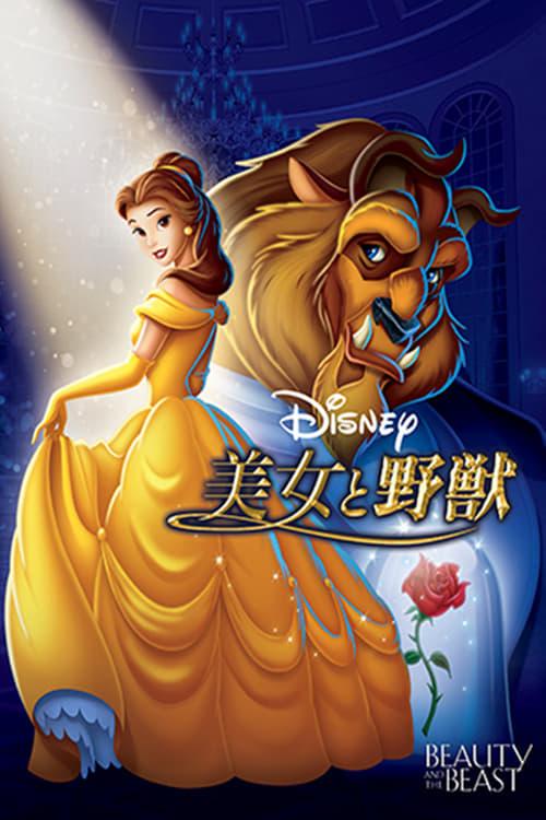 美女と野獣 (1991) Watch Full Movie Streaming Online