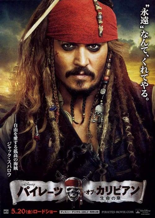 パイレーツ・オブ・カリビアン/生命の泉 (2011) Watch Full Movie Streaming Online