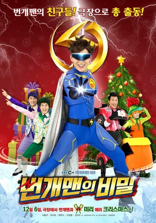 번개맨의 비밀 2018