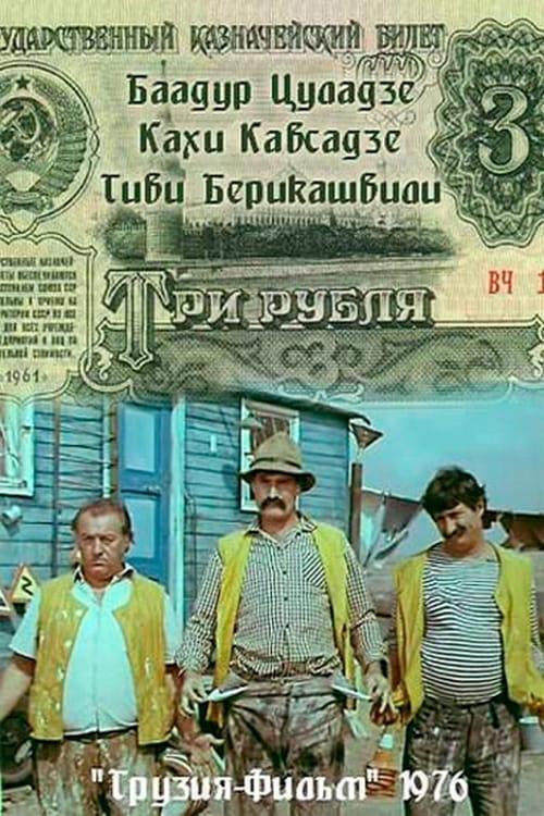 სამი მანეთი 1976