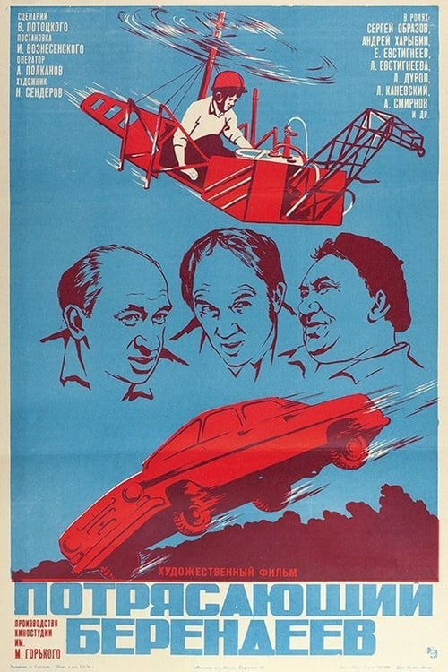 Amazing Berendeev 1976