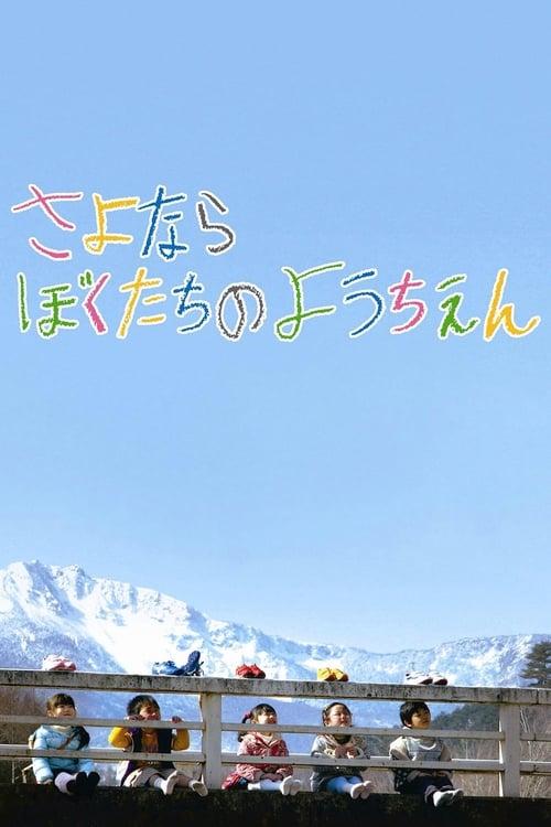 さよならぼくたちのようちえん (2011) Poster