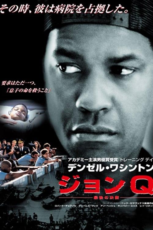 ジョンQ -最後の決断- (2002) Watch Full Movie Streaming Online