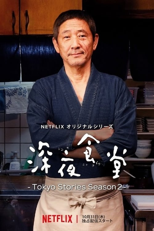 Cover of the Season 5 of Midnight Diner
