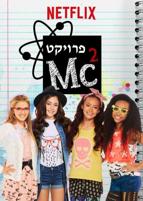 Cover of the Season 1 of Project Mc²