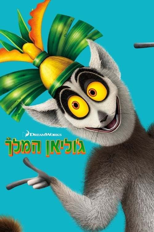 Cover of the Season 5 of All Hail King Julien