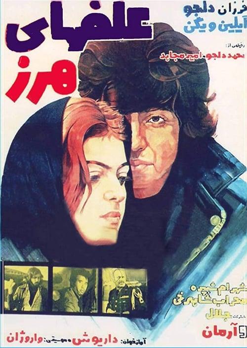 Alafha-ye harz 1976
